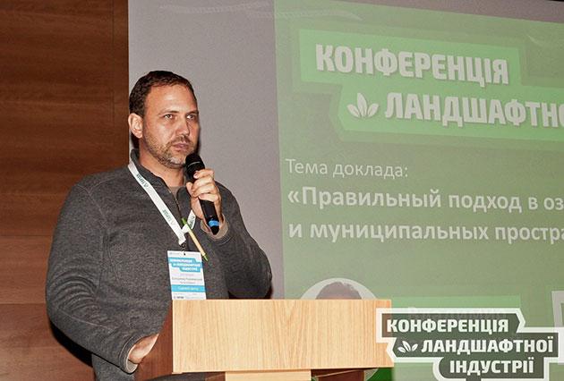 Конференция ландшафтной индустрии